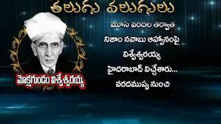 Telugu Velugulu   Mokshagundam Visvesvaray