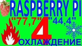 обзор охлаждение raspberry pi 4 расбэри разбери пи пай 4 малина