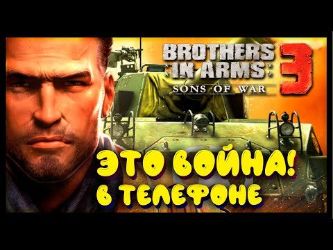 Brother In Arms 3 - обзор, геймплей. (android, Ios)