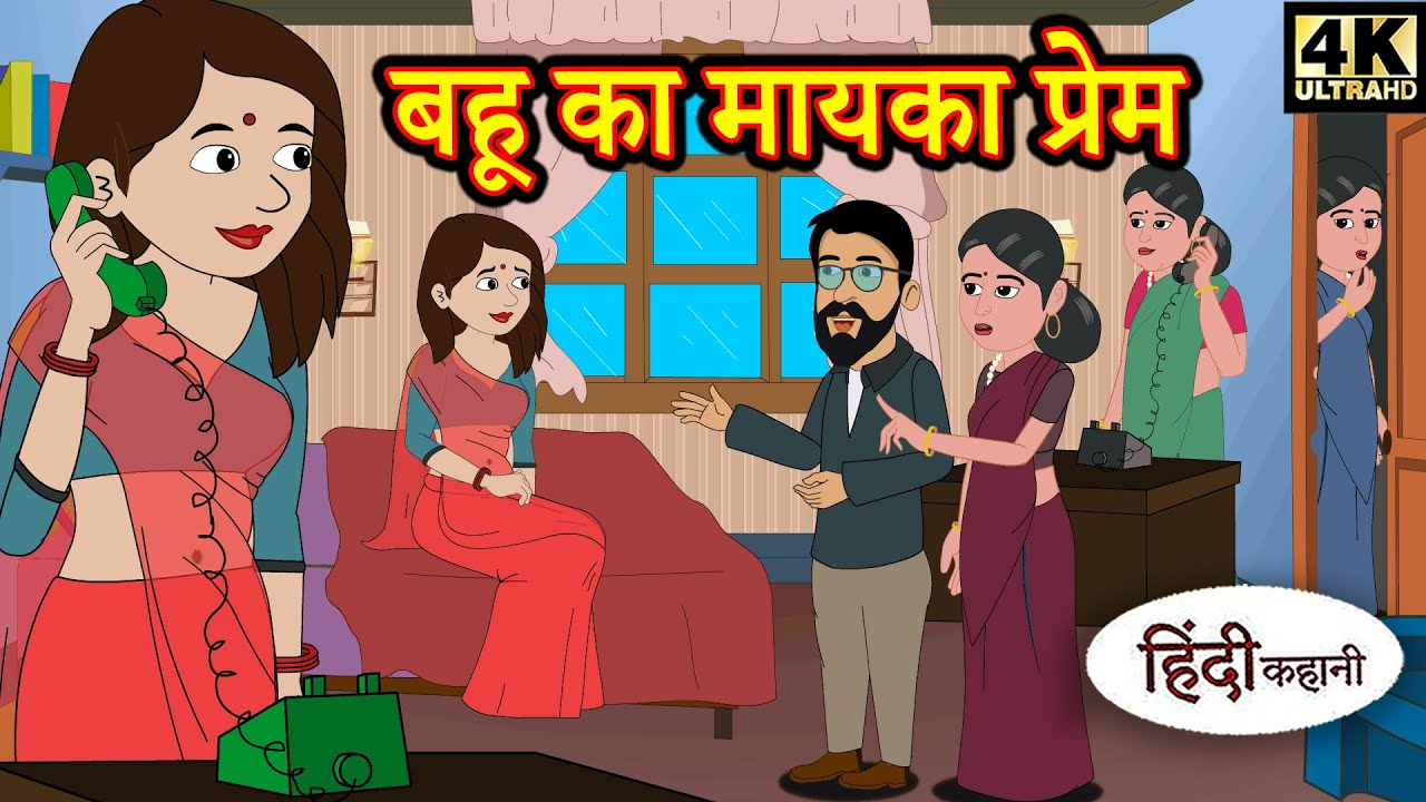 Kahani बहू का मायका प्रेम Story in Hindi | Hindi Story | Moral Stories | Bedtime Stories | New Story