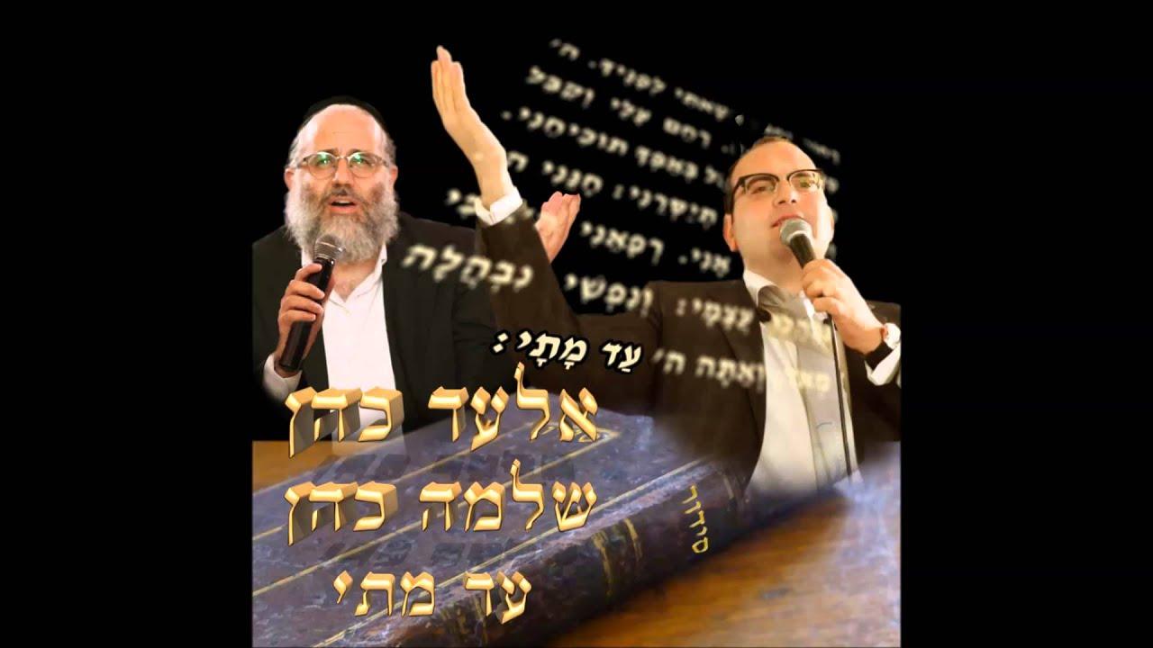 אלעד כהן מארח בדואט (סינגל) חדש את הזמר שלמה כהן