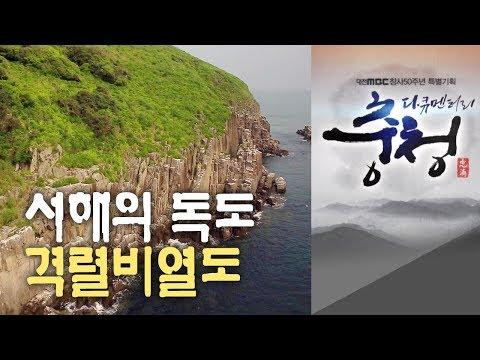 충남 최서단, 서해의 독도 격렬비열도 대전MBC 다큐멘터리 [다큐충청 제1부:생명의 바다, 서해](2013)] 중에서