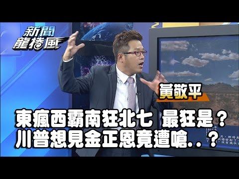 《黃敬平》「東瘋西霸南狂北七」最狂是?川普想見金正恩竟遭嗆..?
