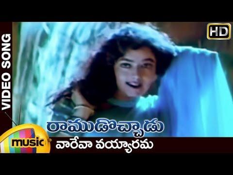 Ramudochadu Telugu Movie Songs | Vareva Vayyarama Video Song | Nagarjuna | Soundarya | Mango Music