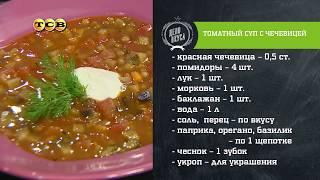 Томатный суп с чечевицей - видео рецепт