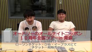 オードリーのオールナイトニッポン10周年 全国ツアー in 青森」 日程:...