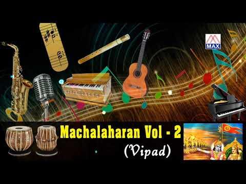 Machala Haran Vol 2 Bhojpuri Aalha Machla Haran Sung BY Vipad And Party,