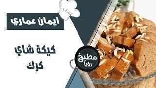 كيكة شاي كرك - ايمان عماري