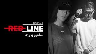 Raha & Sami On Redline / رها و سامی در خط قرمز