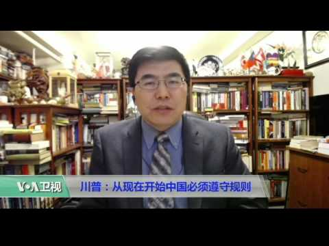 VOA连线夏明:川普:从现在开始中国必须遵守规则