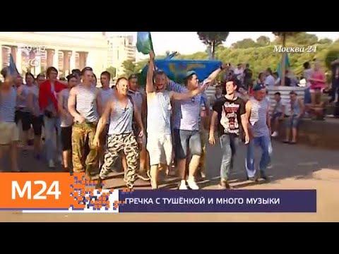 В День ВДВ москвичей угостят гречневой кашей с тушенкой и сладким чаем - Москва 24