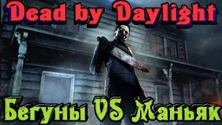 Бегуны VS Маньяк - Dead by Daylight