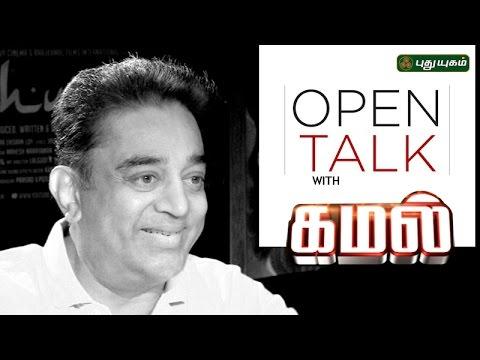 Open Talk with Actor Kamal Haasan   18/03/2017   PUTHUYUGAM TV