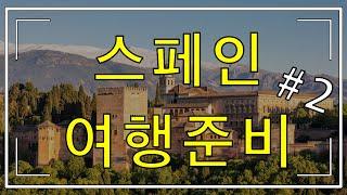 [스페인여행준비#2] 호텔, 민박, …