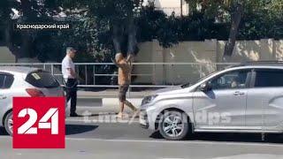 Подробности задержания пьяного и вооруженного водителя в Геленджике - Россия 24