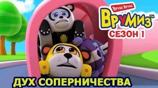 Врумиз - Дух соперничества (мультик 24) - Мультфильмы для детей