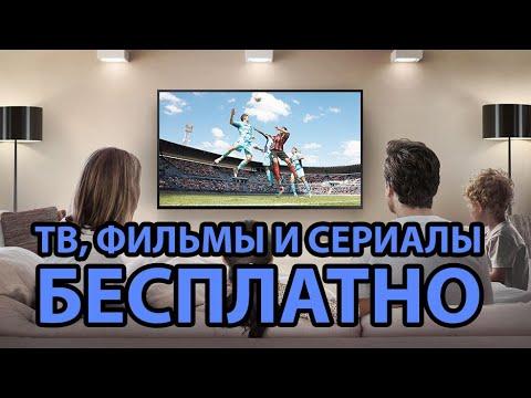 Телевидение, фильмы и сериалы бесплатно. IPTV 300 каналов.