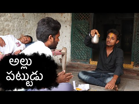 Allu pattudu | village comedy | dayyam patindi | village show || inspired by my village show