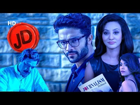 JD (HD) | Rina Charaniya | Arvind Gaur | Govind Namdev | Aman Verma |  Hit Bollywood Movie