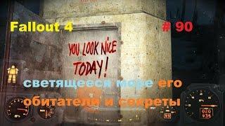Прохождение Fallout 4 светящееся море его обитатели и секреты 90