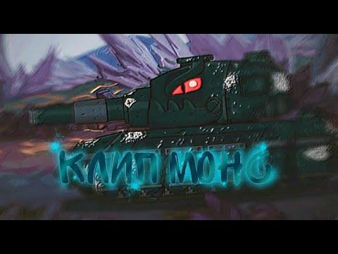 ♪ МОНС МОНСТР ♪ - клип Мультик про танки (#HomeAnimations)