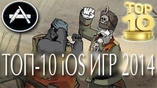 ТОП-10 ИГР для iPhone/iPad за 2014 год!