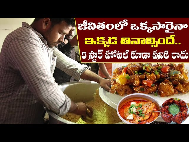 Best Roadside Food | Hyderabad Street Food | జీవితంలో ఒక్కసారైనా ఇక్కడ తినాల్సిందే | PDTV Foods