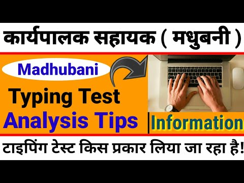 Madhubani District Executive Assistant Typing test Exam किस प्रकार लिया जा रहा है!Full information..