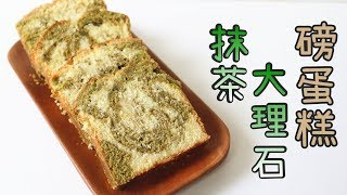 【Back to Basic】抹茶大理石磅蛋糕 Matcha Marble Pound Cake | Two Bites Kitchen