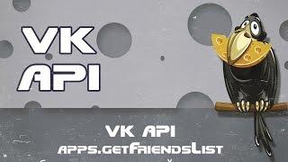 VK API appsgetFriendsList выбираем список друзей в приложение и  доступных для приглашения вконтакте