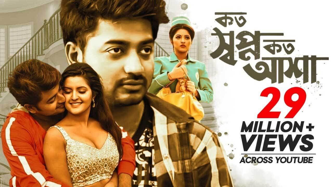 Download Koto Shopno Koto Asha | Bangla Movie | Pori Moni, Bappy Chowdhury