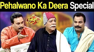 Pehalwano ka Deera Special | Syasi Theater 19 February 2019 | Express News thumbnail