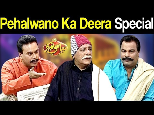 Pehalwano ka Deera Special   Syasi Theater 19 February 2019   Express News