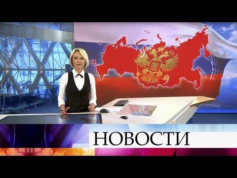 Выпуск новостей в 18:00 от 18.02.2020