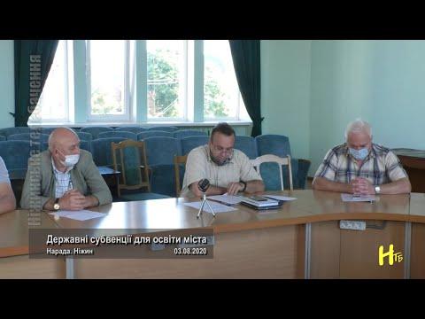 NizhynTB: Державні субвенції для освіти міста. Ніжин 03.08.2020