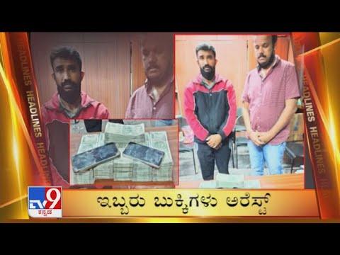 TV9 Kannada Headlines @ 8AM (27-10-2020)