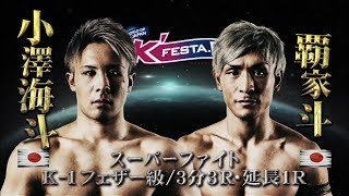 Zapętlaj 【OFFICIAL】小澤海斗 vs 覇家斗 2019.3.10 K-1 WORLD GP 2019 JAPAN ~K'FESTA.2~【スーパーファイト/K-1フェザー級】 | K-1 【official】YouTube channel