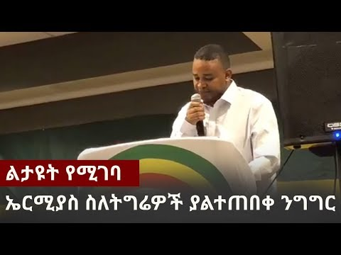 Ermias Legesse's Speech In Minnesota | Tigray People | A Ginbot 7