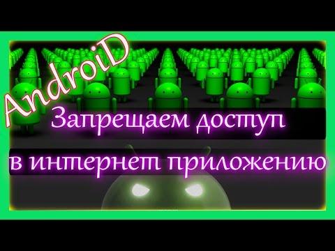 Как приложению запретить доступ в интернет андроид