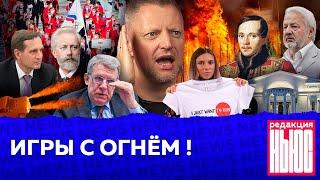 Редакция. News: побег с Олимпиады, «сакральная жертва», борщевой набор