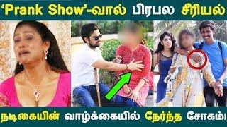 'Prank Show'-வால் பிரபல சீரியல் நடிகையின் வாழ்க்கையில் நேர்ந்த சோகம்! | Tamil Cinema