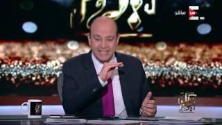 كل يوم - عمرو اديب: إنتقلنا من مضاربة الصرافات إلى مضاربة البنوك .. هو فين البنك المركزي؟