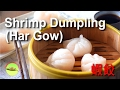 Steamed Shrimp dumpling recipe- How to make the best Har Gow (蝦餃)