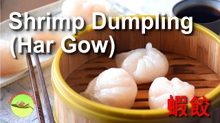 Steamed Shrimp dumpling recipe- How to make the best Har Gow (蝦餃)