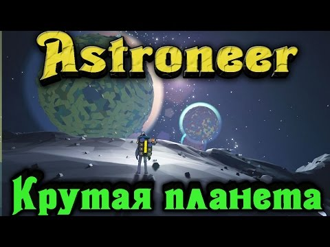 Make Astroneer - Самая крутая планета Images
