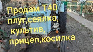 Продам Т-40,прицеп,плуг,косилка,сеялка,культиватор.MTZOK.COM.UA