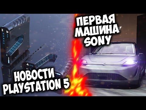 НОВОСТИ PLAYSTATION 5//ПЕРВАЯ