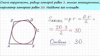 Задача № 27640 ЕГЭ по математике. Урок 80