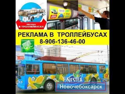 Брендирование общественного транспорта. Реклама на транспорте. Наружная реклама на транспорте.