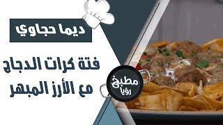 فتة كرات الدجاج مع الأرز المبهر - ديما حجاوي